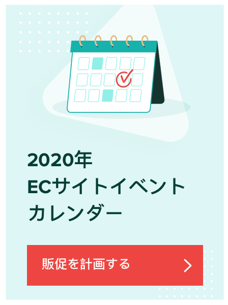 ecommerce-marketing-calendar-JP